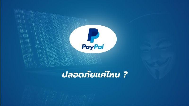 จ่ายเงินออนไลน์ผ่าน PayPal ปลอดภัยแค่ไหน ?