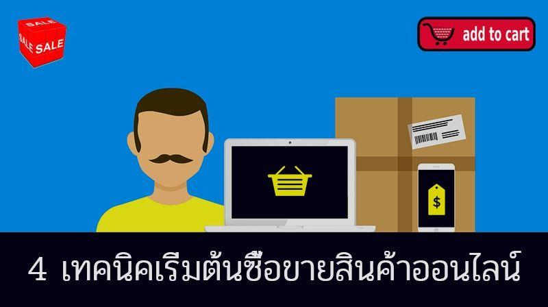 4 วิธีง่ายๆ เริ่มต้นซื้อ-ขายสินค้าออนไลน์อย่างชาญฉลาด