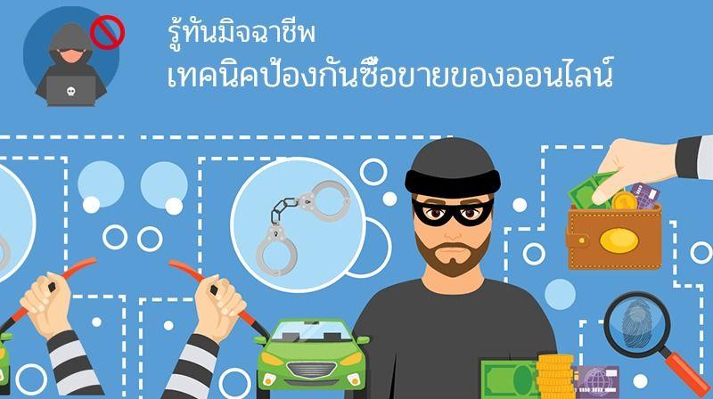 รู้ทันมิจฉาชีพ และวิธีซื้อขายของออนไลน์อย่างปลอดภัย เทคนิคซื้อสินค้าออนไลน์ปลอดภัยมากกว่า 90 %