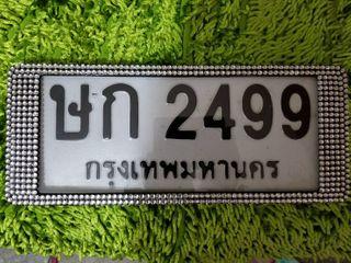 ป้ายทะเบียนรถยนต์ ษก 2499