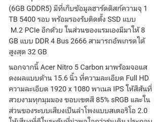 Acer Nitro 5 Carbon การ์ดจอ GTX 1060 จอ IPS 144 Hz