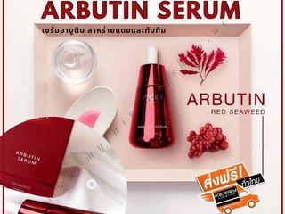 PICKY Perry Arbutin Serum เซรั่มอาบูติน สาหร่ายแดงและทับทิม
