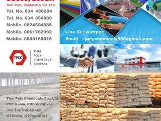 พีวีซีเรซิน, พีวีซี SG660, พีวีซี 266GA, PVC resin, PVC SG66