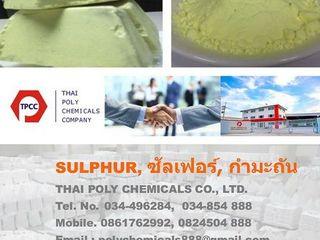 กำมะถันผง, ซัลเฟอร์ผง, Sulphur powder, Sulfur powder, กำมะถั