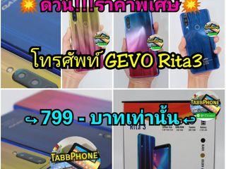 GEVO Rita3