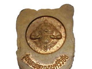 เหรียญหนุมานศรีวิชัย