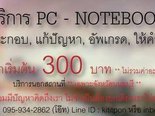 รับซ่อมคอมพิวเตอร PC ,Notebook นอกสถานที่ ทั่วนนทบุรี ราคาถู