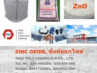 ซิงค์ออกไซด์, Zinc Oxide, ไวท์ซีล, White Seal, ซิงก์ออกไซด์,