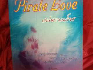 Pirate Love เสน่หาจอมโจร