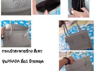 กระเป๋ารุ่น PARADA