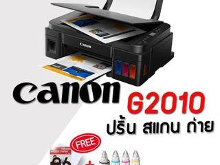 ปริ้นเตอร์ canon G2010 all in one  พร้อมหมึกพลีเมียม