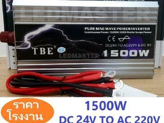TBE Inverter อินเวอร์เตอร์ รุ่น Pure Sine Wave 24V 1500W