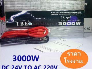 TBE Inverter อินเวอร์เตอร์ รุ่น Pure Sine Wave 24V 3000W