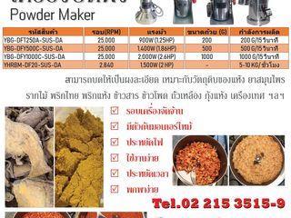 เครื่องบดผง (Powder Maker)
