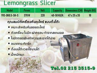 เครื่องหั่นตะไคร้ (Lemongrass Slicer)