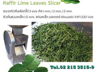 เครื่องหั่นใบมะกรูด (Kaffir Lime Leaves Slicer)