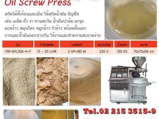 เครื่องสกัดน้ำมัน (Oil Screw Press)