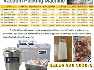 เครื่องซีลสูญญากาศ (Vacuum Packing Machine)