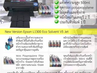 New Eco Solvent V5 JET
