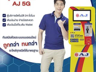 ตู้เติมเงิน AJ 5G