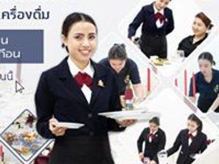 หลักสูตรพนักงานบริการอาหารและเครื่องดื่ม (พนักงานบริการในห้อ