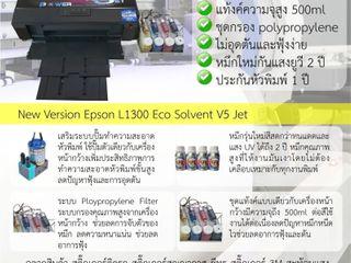 New Eco Solvent V5 JET