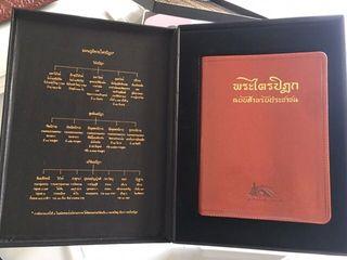 พระไตรปิฎก ฉบับสำหรับประชาชนเล่มใหม่พร้อมกล่องสวยงาม