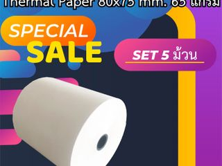 80x75 กระดาษความร้อน หนา 65G กระดาษความร้อน กระดาษใบเสร็จ th
