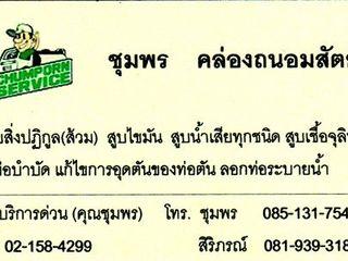 บริการสูบส้วม บางเขน 085-131-7544 กัปตันบริการ
