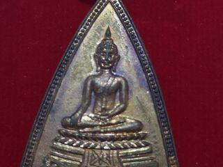 เหรียญหลวงพ่อโต วัดยาง อ่อนนุช เนื้อทองแดง รุ่น 2 ปี16 หลวงปู่โต๊ะปลุกเสก