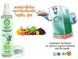 สเปรย์น้ำยาฆ่าเชื้อแบคทีเรีย ไวรัส เชื้อรา ดับกลิ่นในตู้เย็น