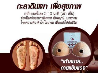 กะลาสปาเพื่อสุขภาพ ช่วยนวดฝ่าเท้า แก้ปวดเมื่อย ลดอาการรองช้ำ
