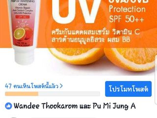 ครีมกันแดด Whitening Cream SPF50