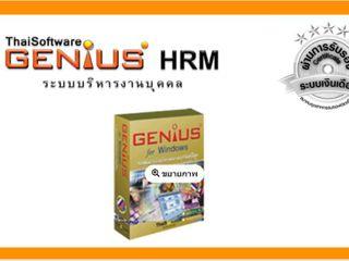 โปรแกรมบัญชีเงินเดือน (GENiUS HRM 4 in 1)