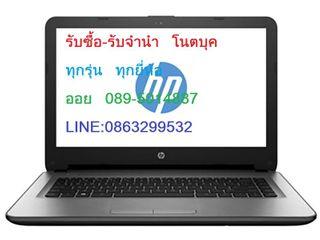 รับซื้อ NOTEBOOK โน๊ตบุค ทุกยี่ห้อ Line0863299532