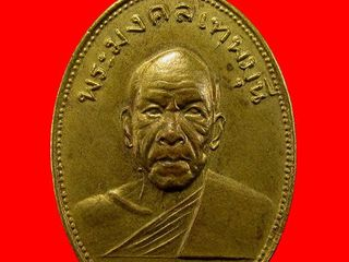 หลวงพ่อสด ออกวัดเขาพระ ปี.2505 เนื้อทองฝาบาตร บล็อก ท ขีด