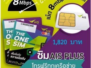 ซิมเทพ AIS เน็ต 8Mbps ไม่อั้น โทรฟรีทุกเครือข่าย ส่งฟรี