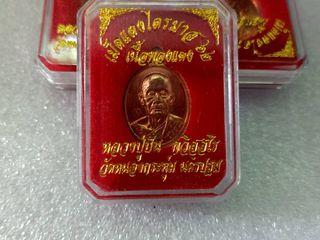 เหรียญเม็ดแตงไตรมาสปี2562 หลวงปู่ปั่น วัดหนองกระทุ่ม