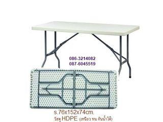 โต๊ะพับหน้าไฟเบอร์ โต๊ะพลาสติก โต๊ะพับเอนกประสงค์ โต๊ะกลมหน้