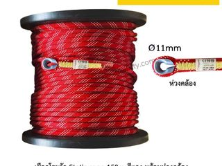 เชือกโรยตัว เชือกนิรภัย สีแดง 11mm x 150m License