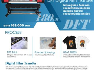 Digital Film Transfer ขนาด 180 เซนติเมตร
