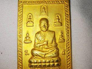 เหรียญ สมเด็จโต หลังคาถาชินบัญชร เนื้อทองเหลือง