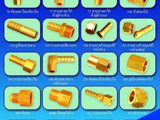 รับจ้างผลิตส่วนประกอบทองเหลืองในอุตสาหกรรมหลายๆแขนง
