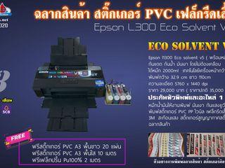 Epson l1300 Eco Solvent V5 JET