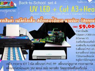 UV LED Cut A3 Heater