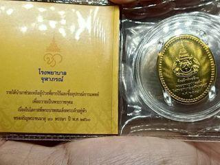 เหรียญที่ระลึกจัดสร้างพระพุทธสิรินาถเภษัยคุรุจุฬาภรณ์...ถวาย