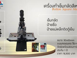 เครื่องทำเข็มกลัดสี่เหลี่ยม 90x65mm