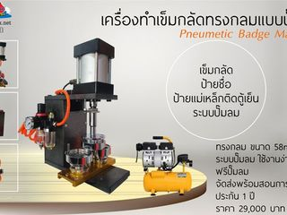 เครื่องทำเข็มกลัดทรงกลม 58mm ระบบปั๊มลม