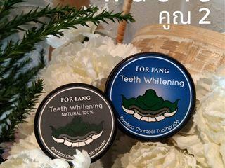 ผงขัดฟันขาว และ ยาสีฟันสมุนไพร ฟอฟาง