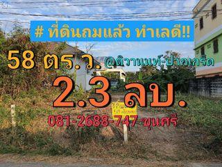 ขายที่ดินถมแล้ว 58 ตารางวา ซอย พระแม่มหาการุณย์ 15 นนทบุรี
